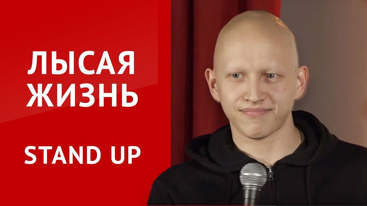 СТЕНДАП  Алексей Белобородов | Жизнь без волос