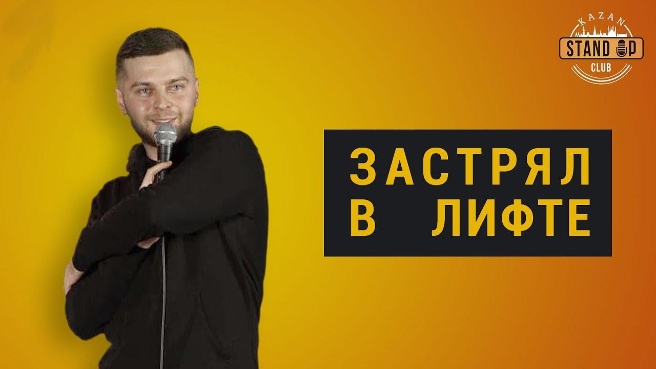 СТЕНДАП. Отношения | Застрял в лифте | Сергей Снурников