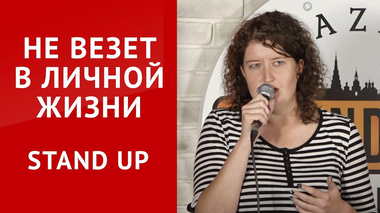 СТЕНДАП. «Не везет в личной жизни» Наталья Березкина