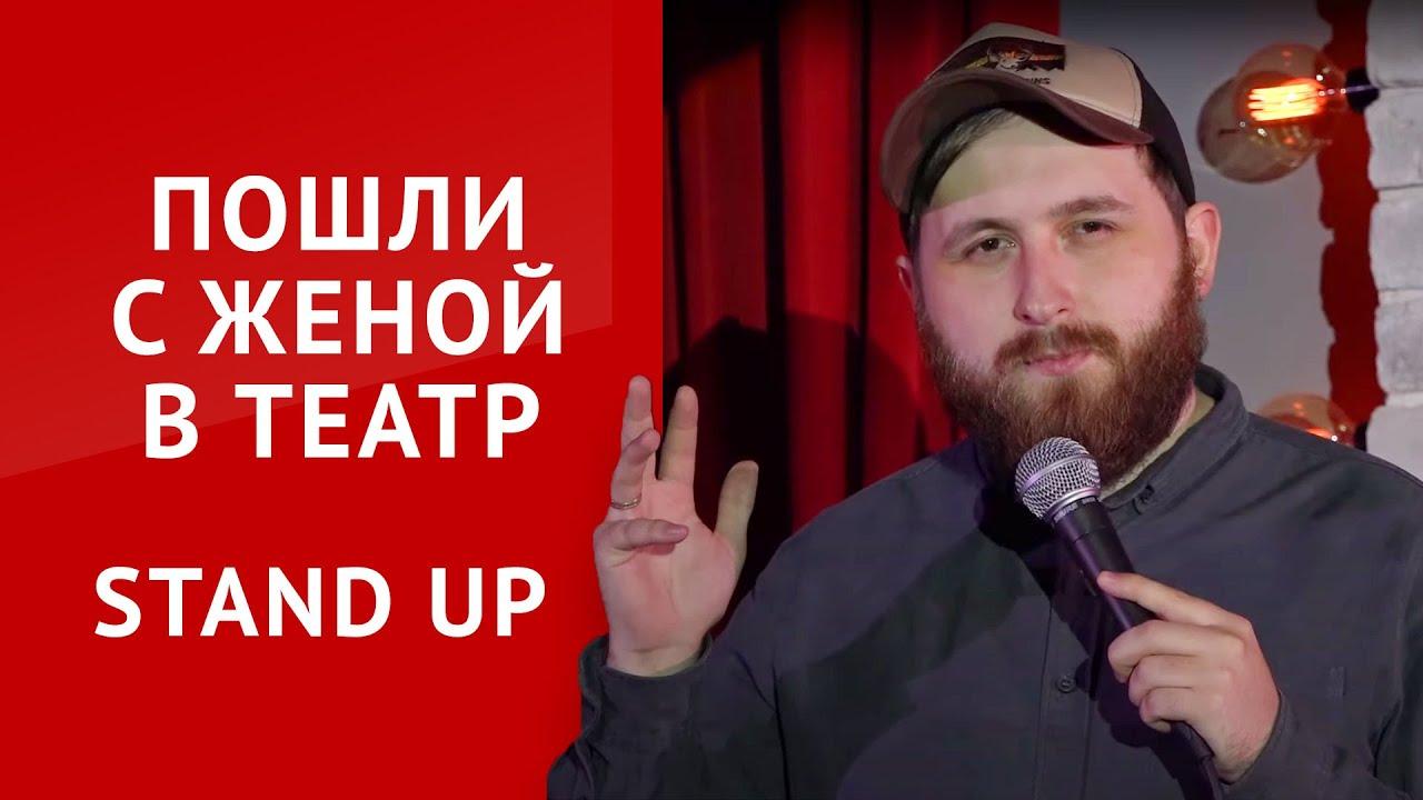 СТЕНДАП. Пошли женой в театр. Дерябин Станислав