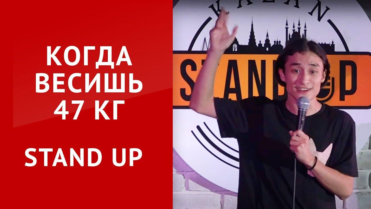 СТЕНДАП. Когда весишь 47кг. Фахреев Руслан
