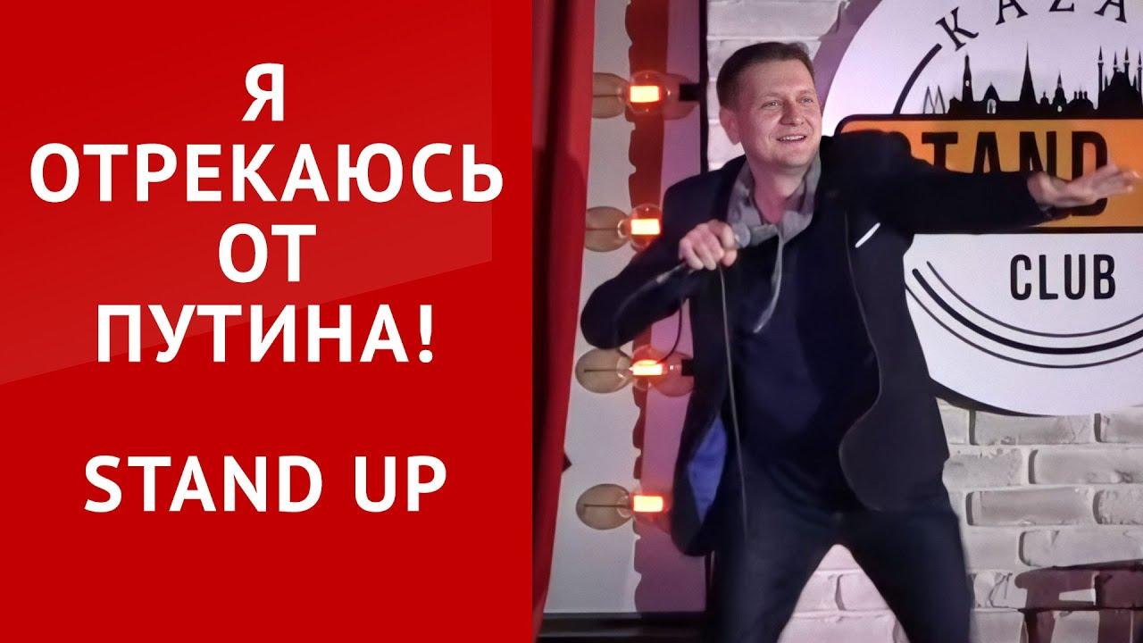 Я отрекаюсь от Путина! Олег Лихачев