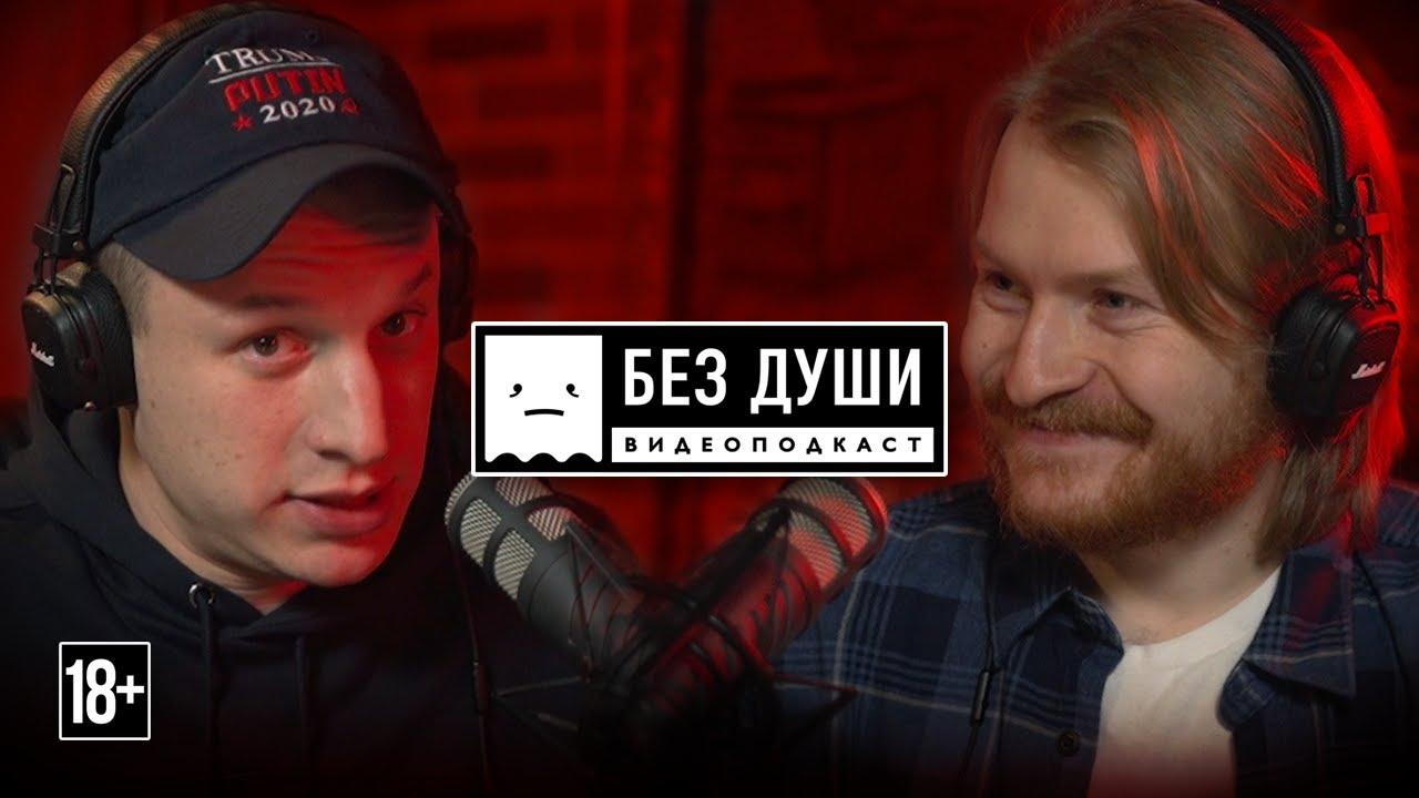 🎙БЕЗ ДУШИ: Илья Сатир Шабельников | О действиях властей в пандемию, слив Дзюбы, MARVEL, новые шоу