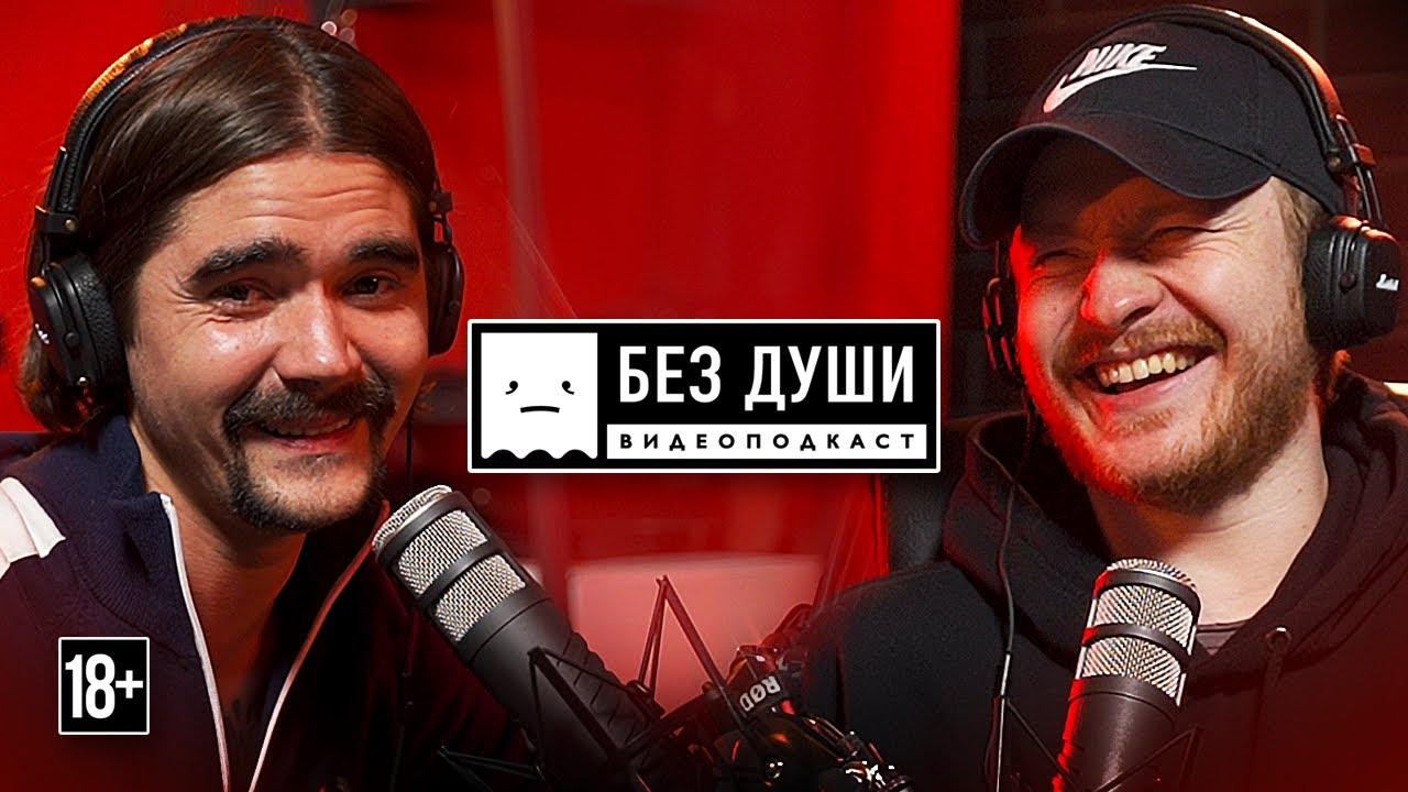 🎙БЕЗ ДУШИ: Юра Музыченко | о Евровидении, алкоголе, The Hatters, дочь и злой Розенбаум