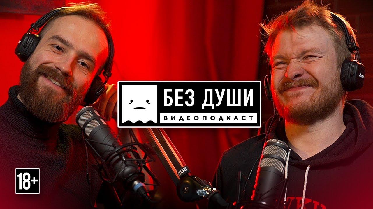 🎙БЕЗ ДУШИ: Миша Кшиштовский | Его задержание, мой розыск, коронавирус, Долгополов и Звездные войны