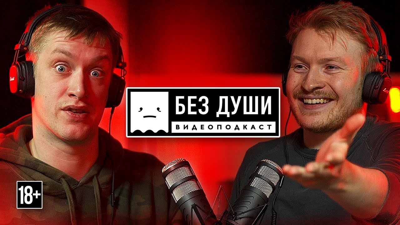 🎙БЕЗ ДУШИ: Daniel Sloss (rus)