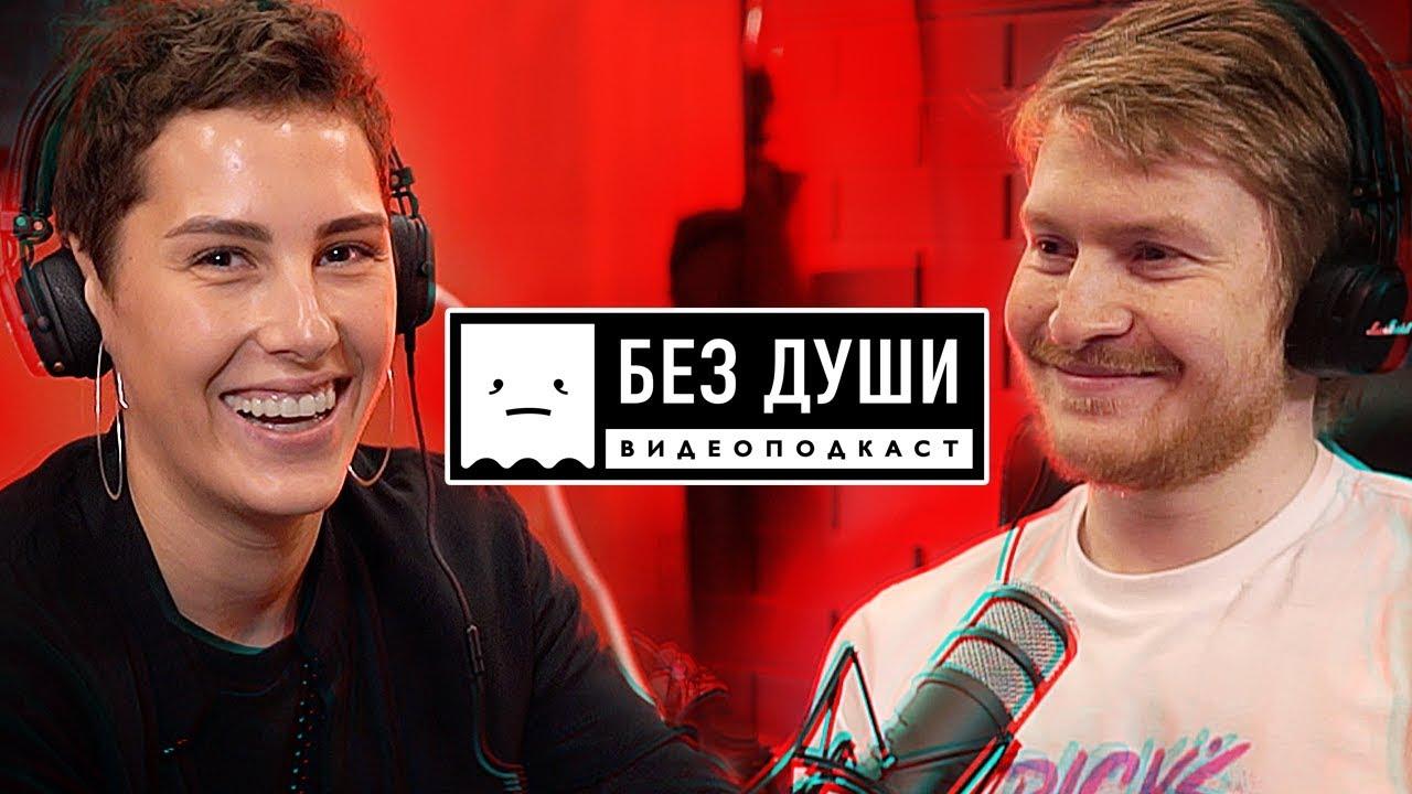 🎙БЕЗ ДУШИ: Ирина Горбачева