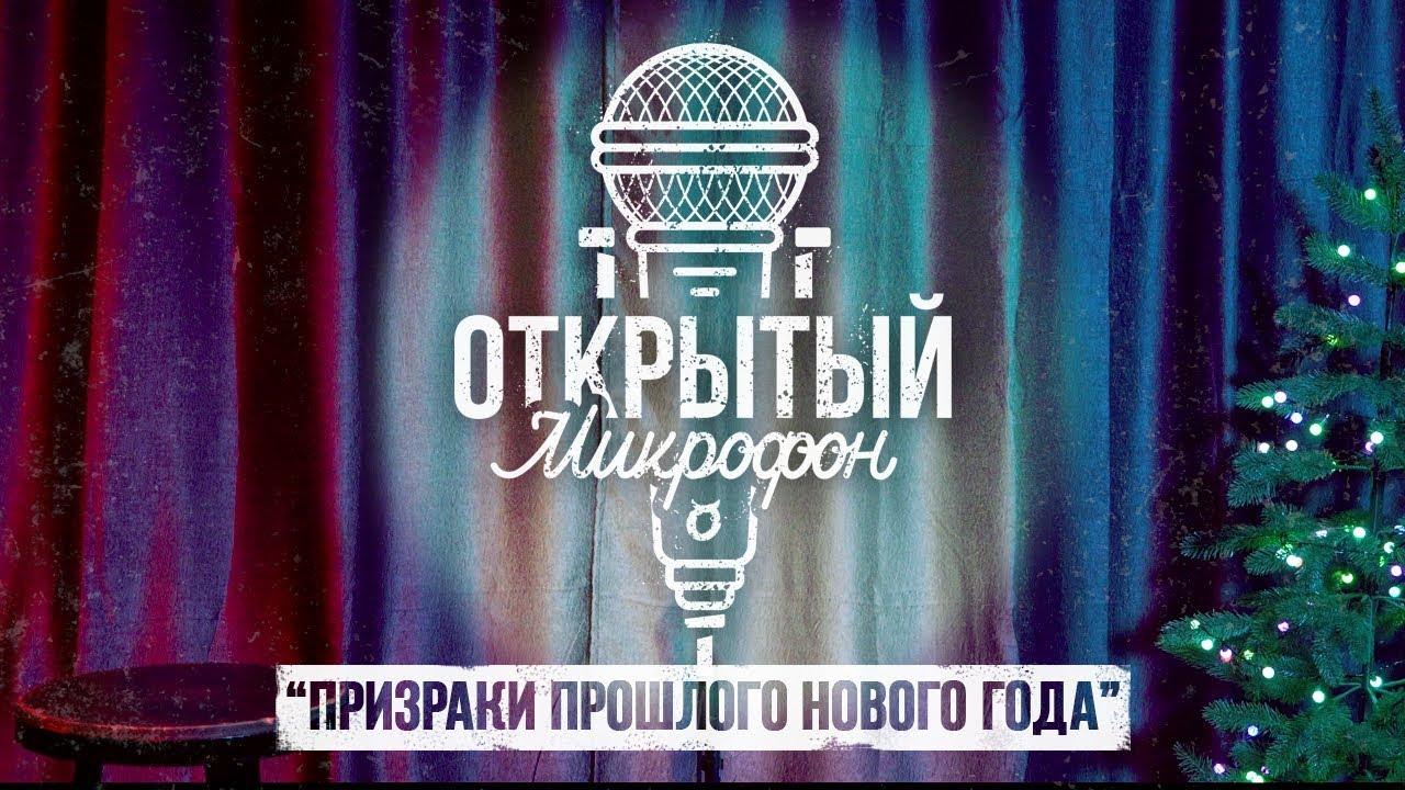 """Открытый микрофон: """"ПРИЗРАКИ ПРОШЛОГО НОВОГО ГОДА"""" [18+]"""