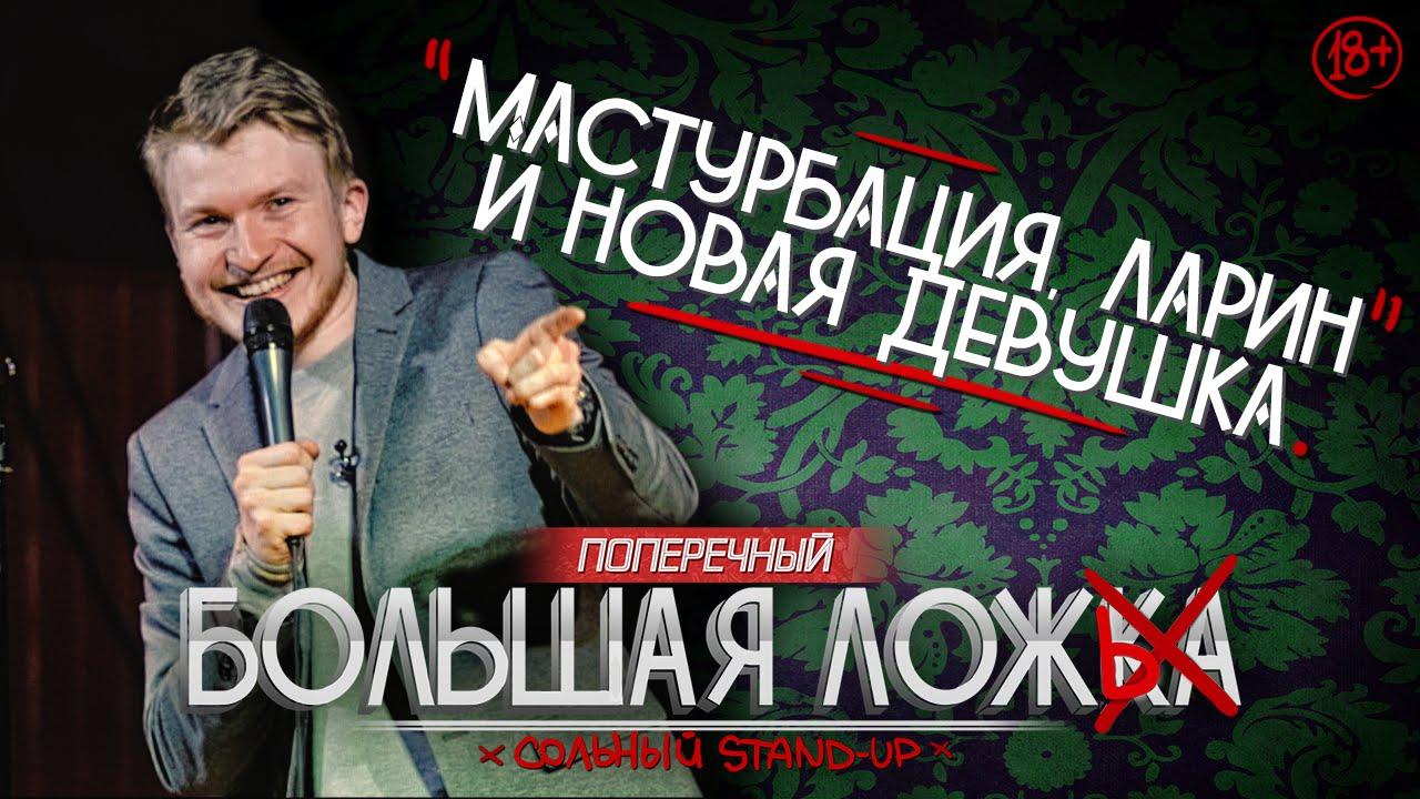 """STAND-UP ПОПЕРЕЧНОГО: """"Мастурбация, Ларин и новая девушка"""". (18+)"""