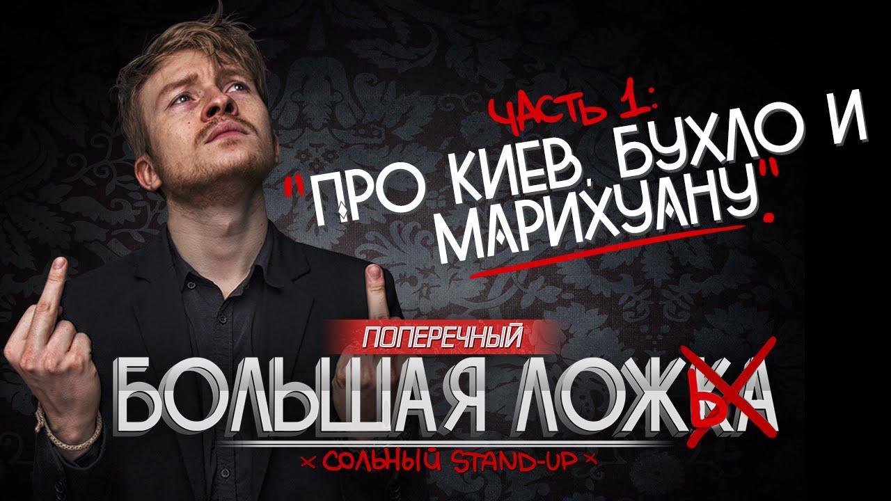 """Stand-up Поперечного """"БОЛЬШАЯ ЛОЖЬ"""" #1: Про Киев, бухло и марихуану. (18+)"""