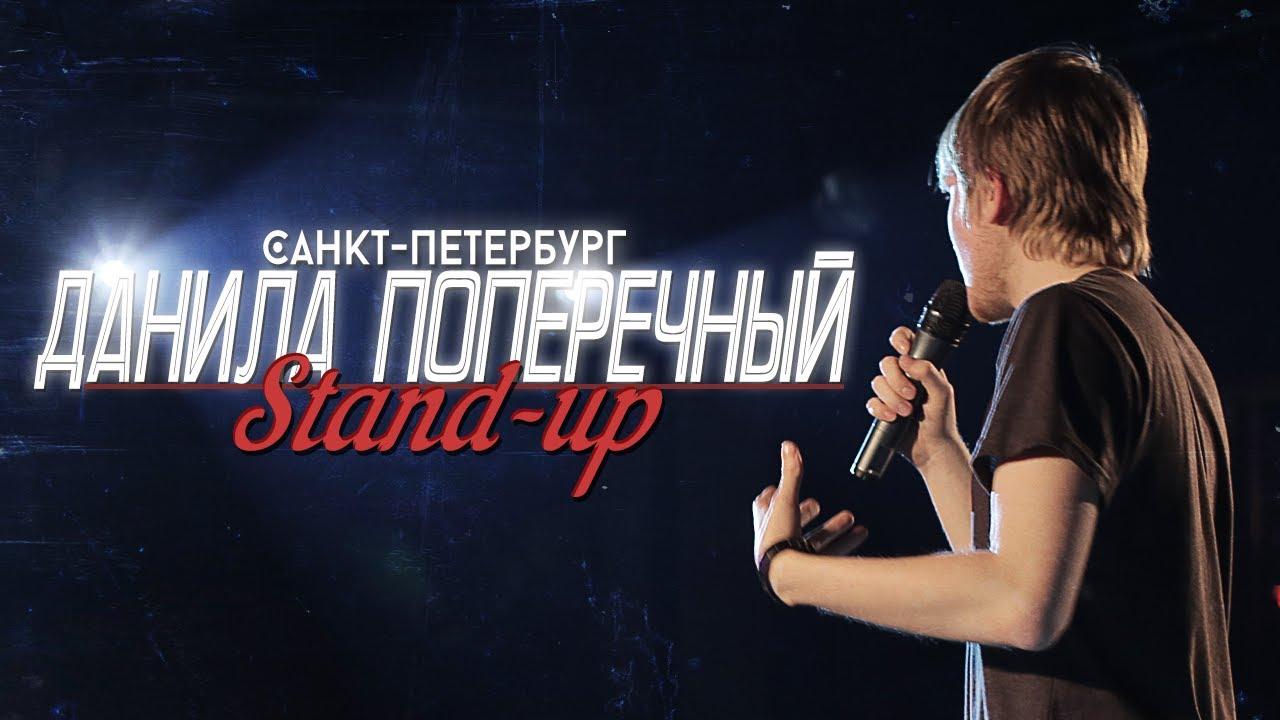 Данила Поперечный: STAND-UP в Питере.