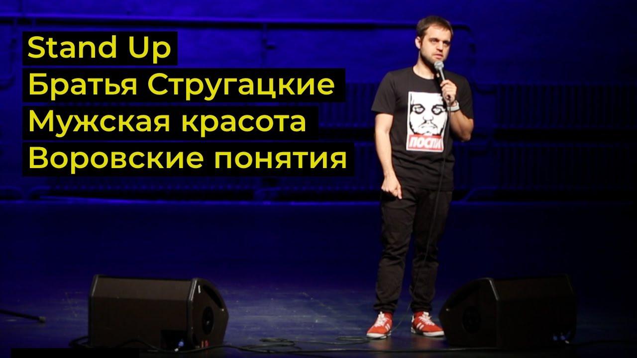 Stand Up. Братья Стругацкие, мужская красота, воровские понятия