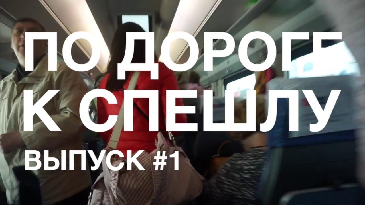 Стендап, Ковров, ЦРУ | По дороге к спешлу
