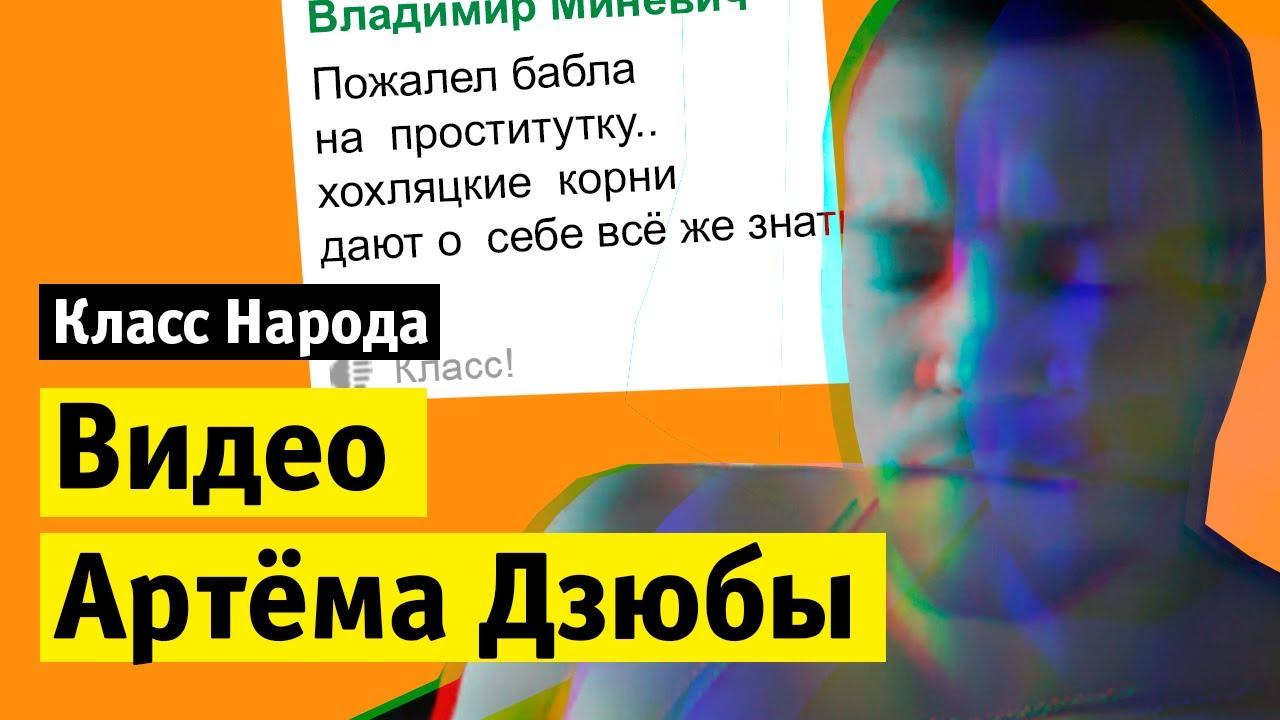 Слитое видео Артёма Дзюбы   Класс народа