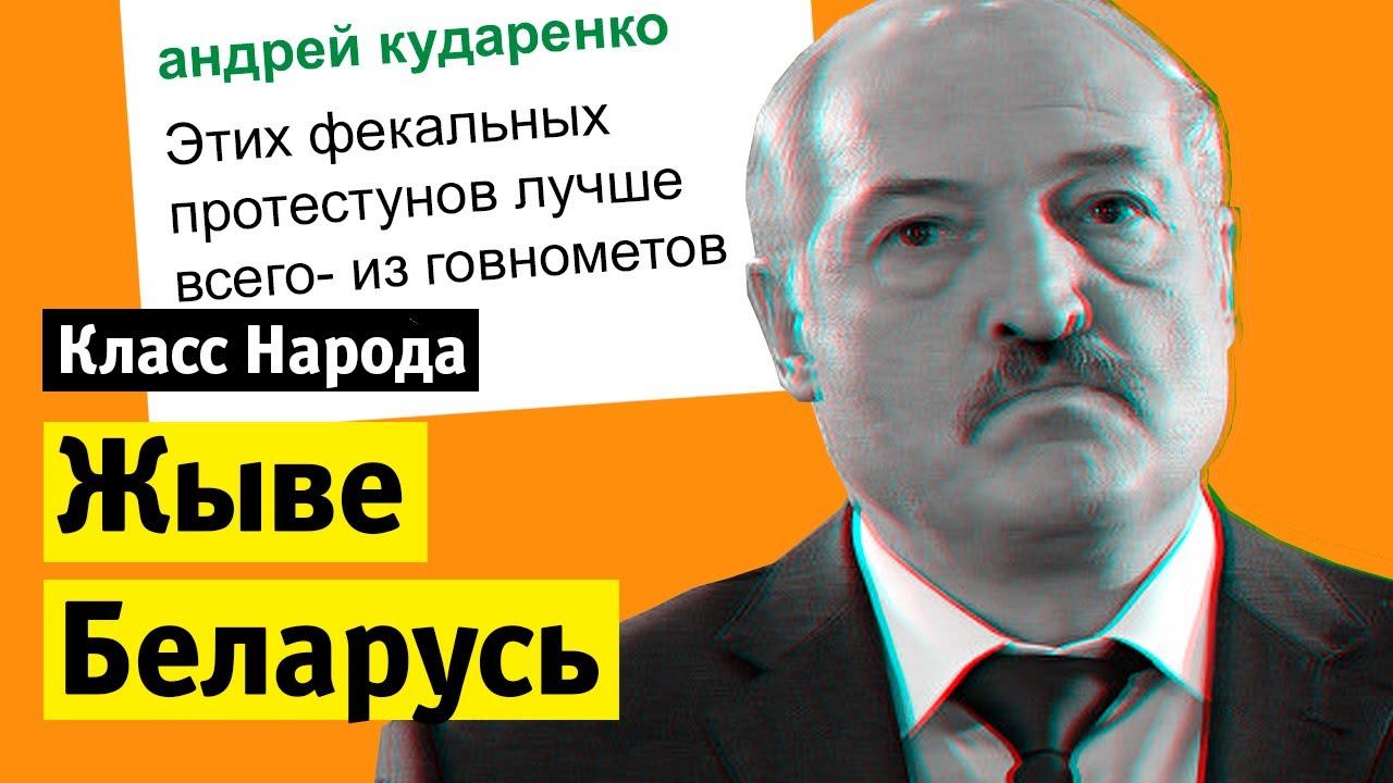 Жыве Беларусь   Класс народа