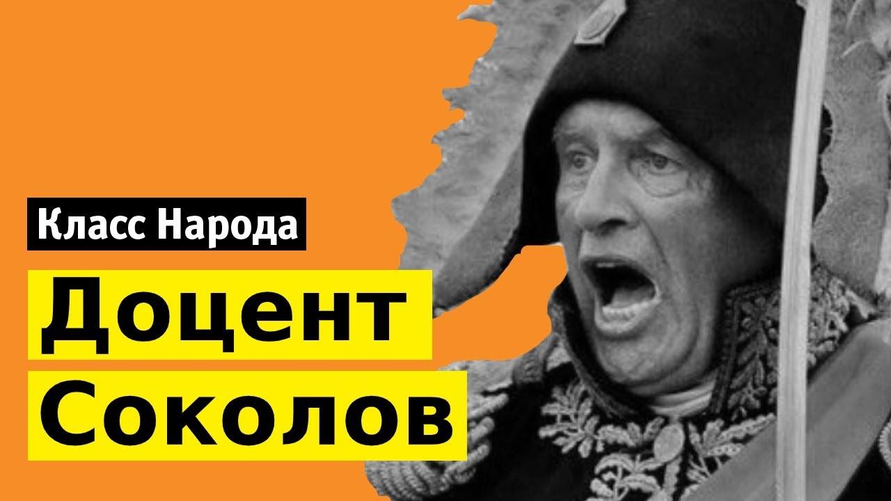 Доцент Олег Соколов | Класс народа