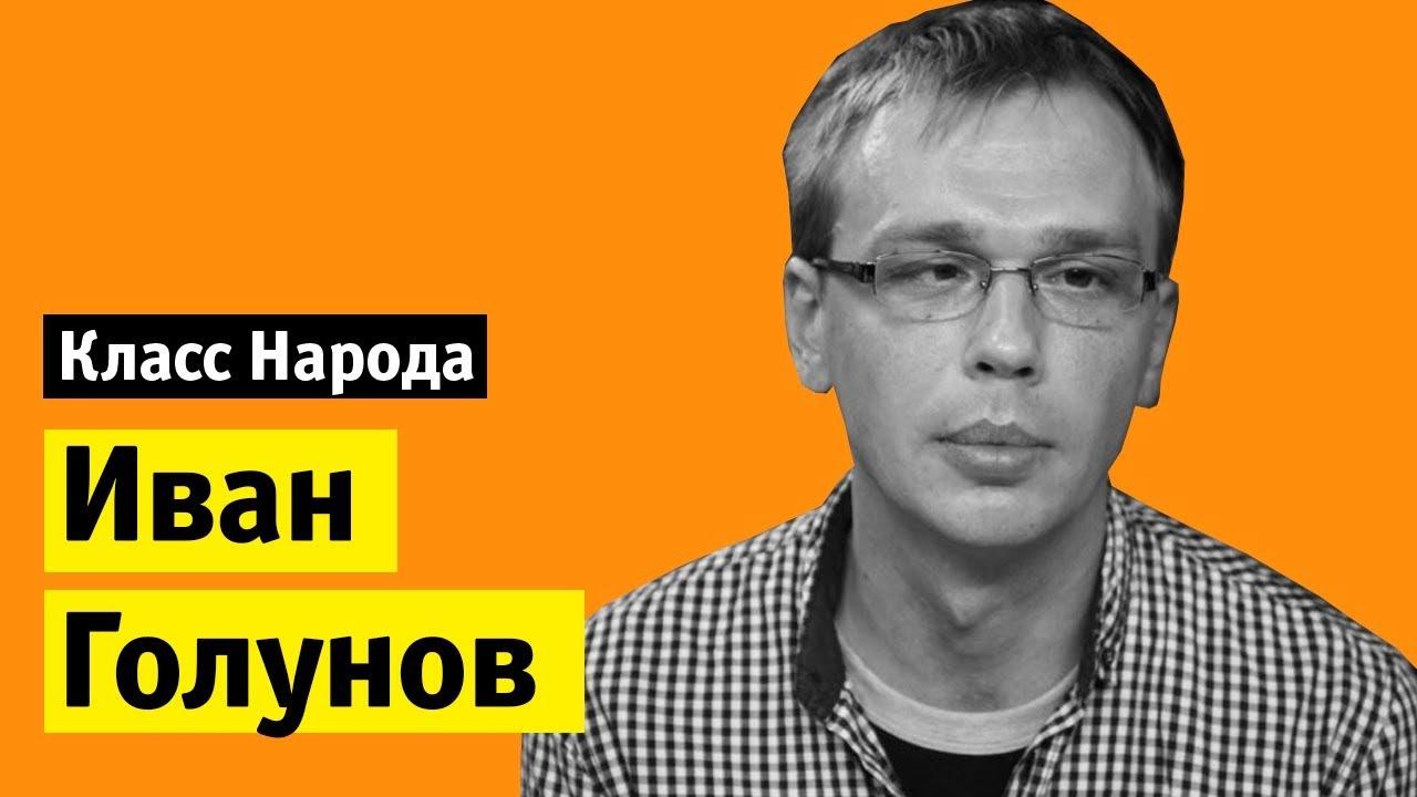 Иван Голунов | Класс народа
