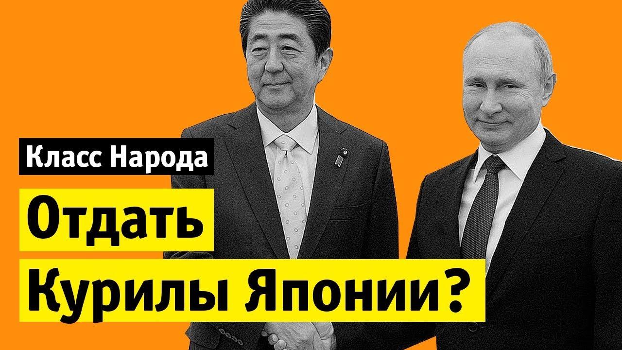 Отдать Курилы Японии?   Класс народа