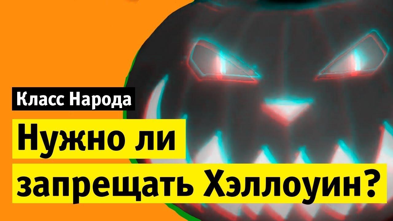 Нужно ли запрещать Хэллоуин? | Класс народа
