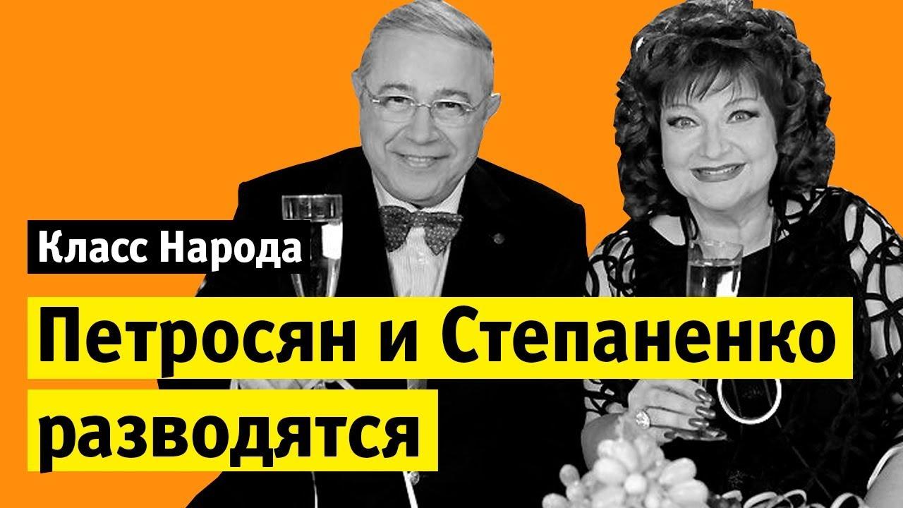 Петросян и Степаненко разводятся   Класс народа