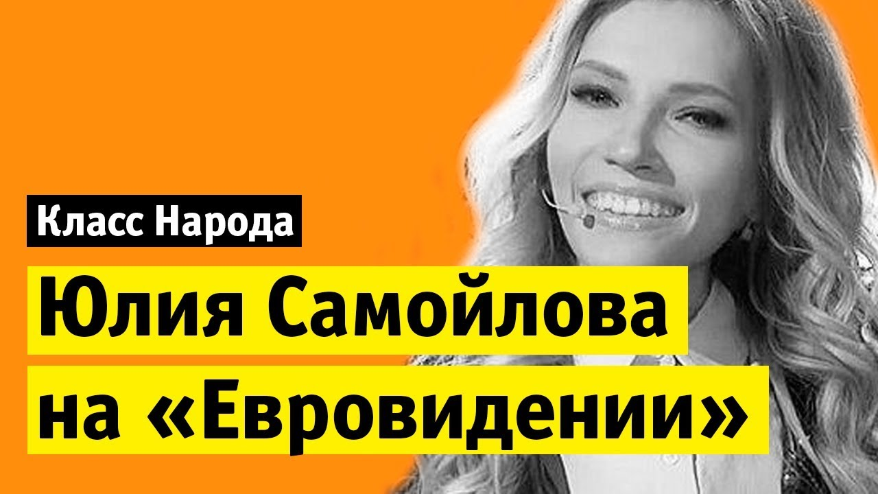 Юлия Самойлова на Евровидении | Класс народа