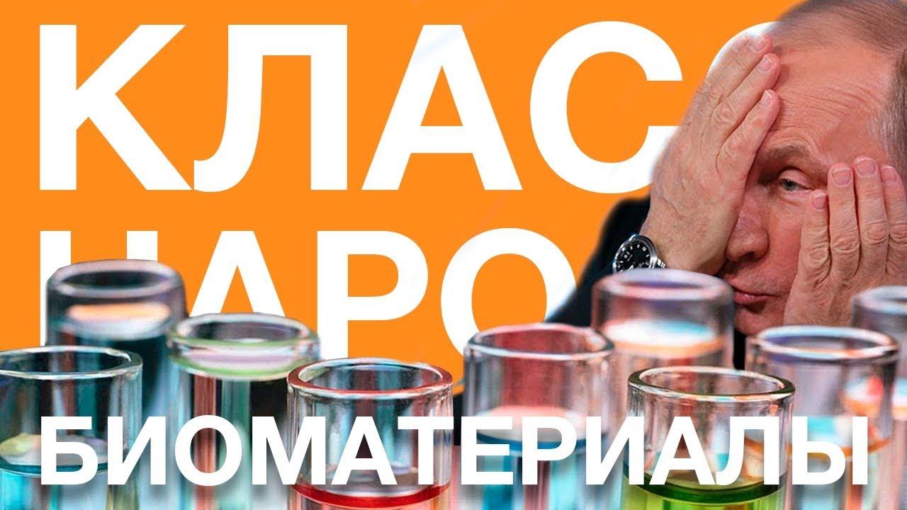 Биоматериалы Путина   Класс народа