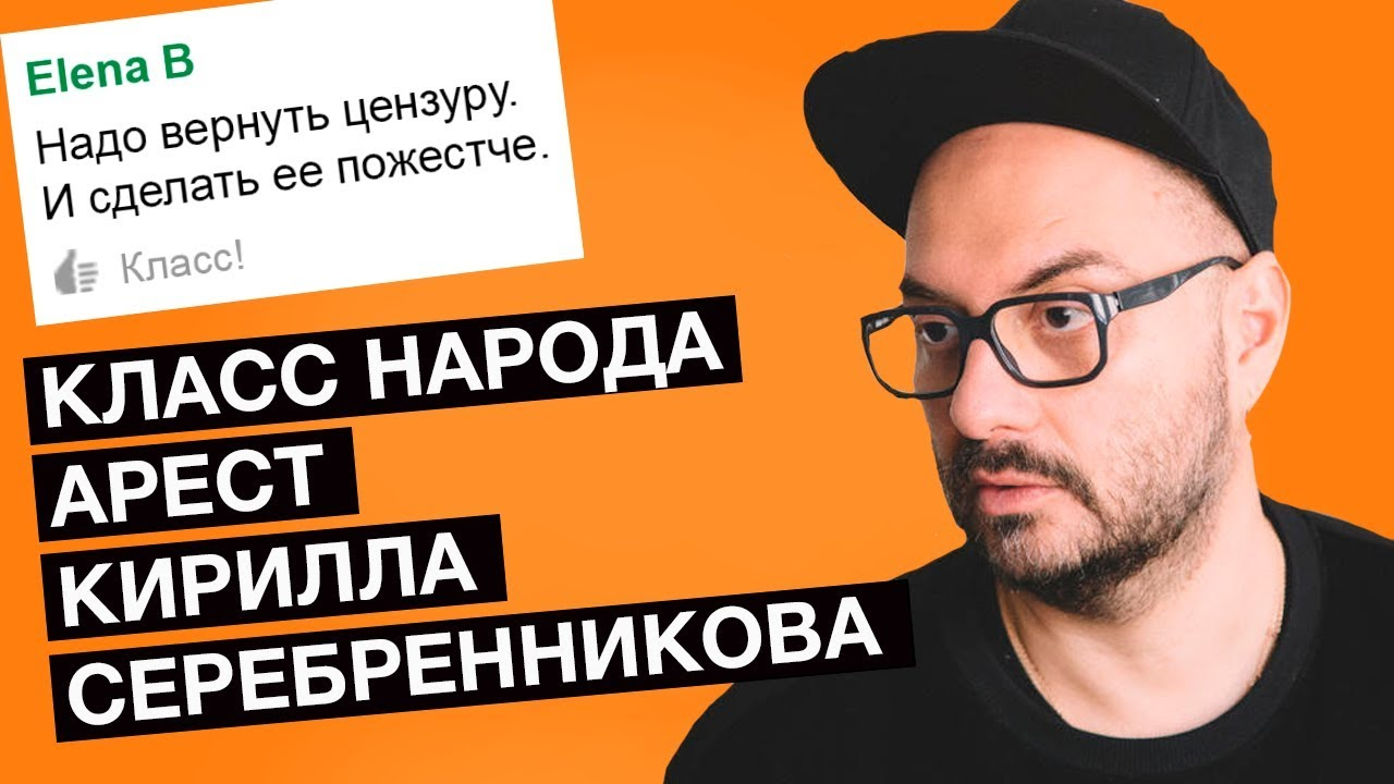 Арест Кирилла Серебренникова | Класс народа