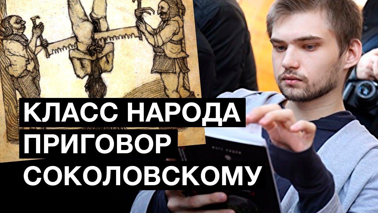 Приговор Соколовскому   Класс народа
