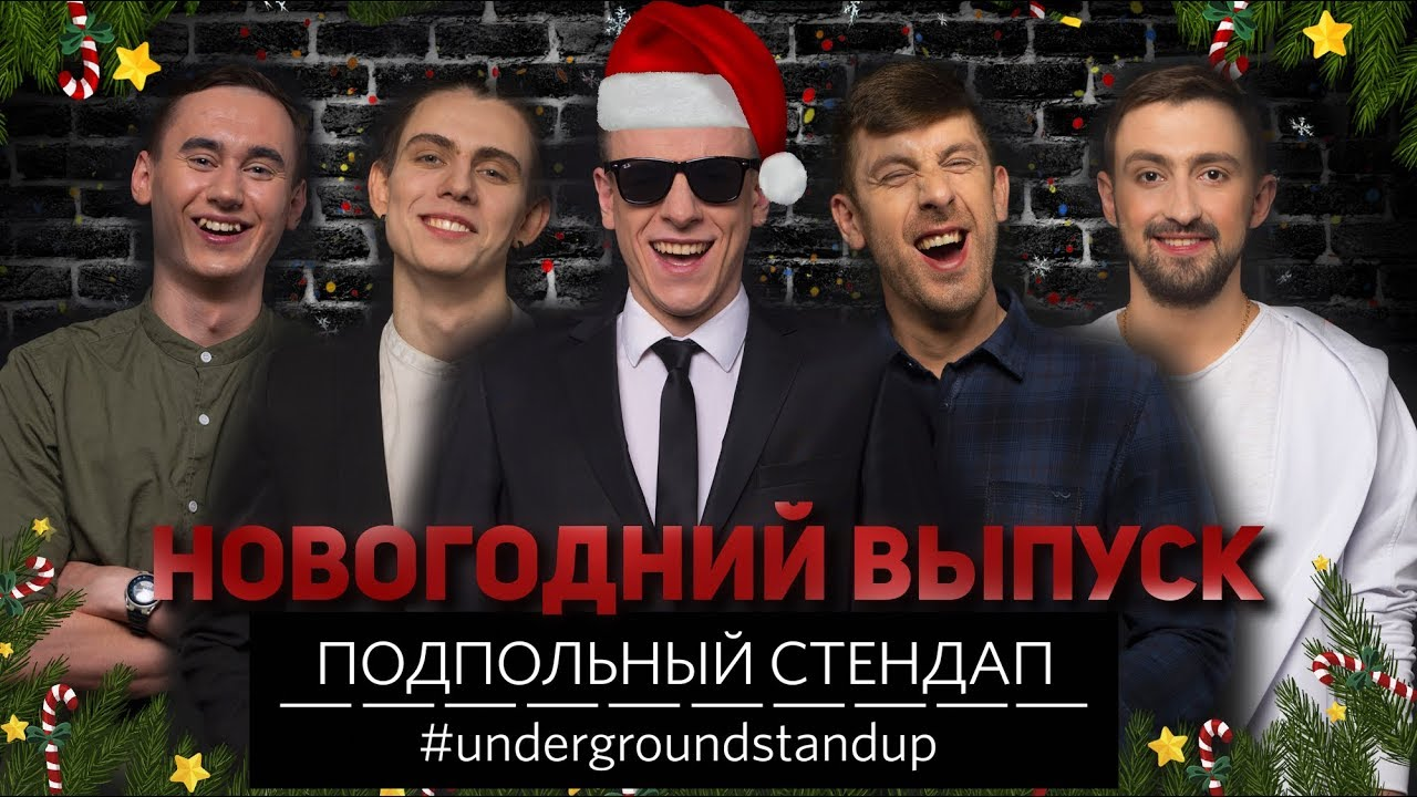 Новогодний Выпуск | 15# Подпольный стендап.