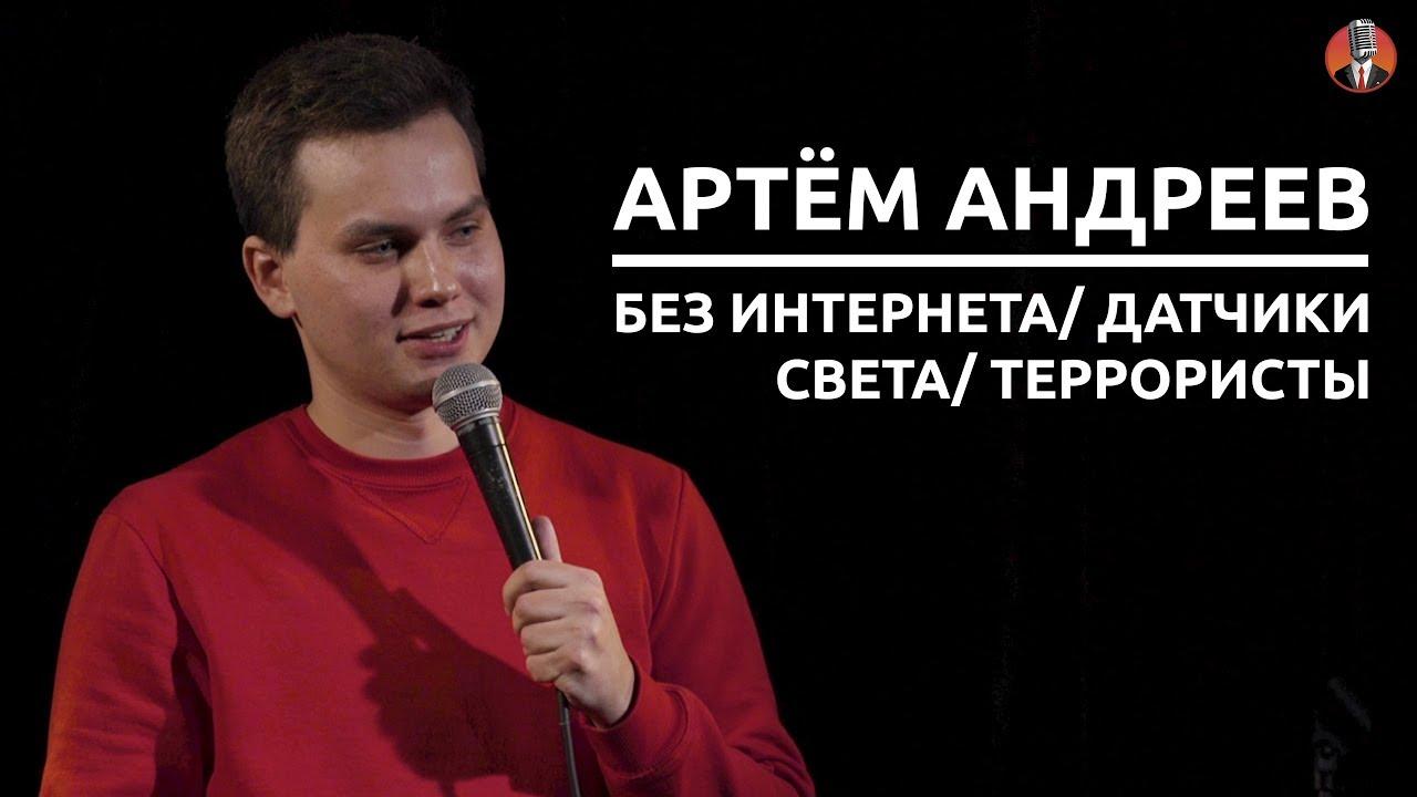 Артём Андреев – без интернета/ датчики света/ террористы [СК #4]