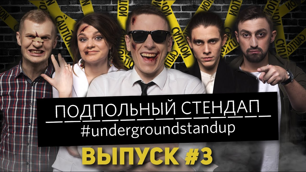 Про тесты на Facebook, белорусский лайфхак, ЗНО и траву | #3 Подпольный стендап