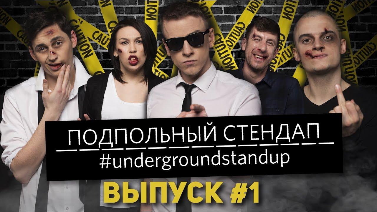 Про рабство, секс, Моисея и беспилотник UBER | #1 Подпольный стендап #undergroundstandup