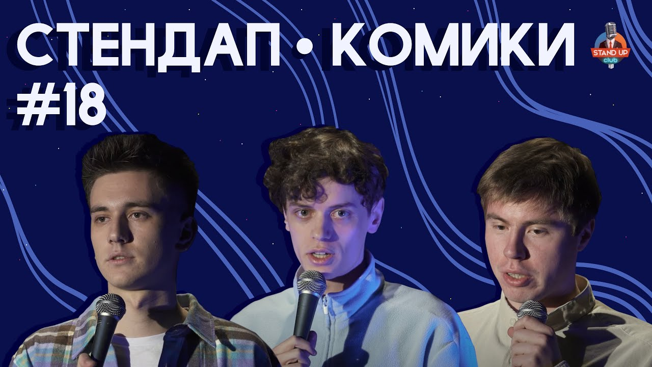 Стендап Комики. Выпуск #18 – Егор Свирский, Данил Гугунава, Ваня Ильин