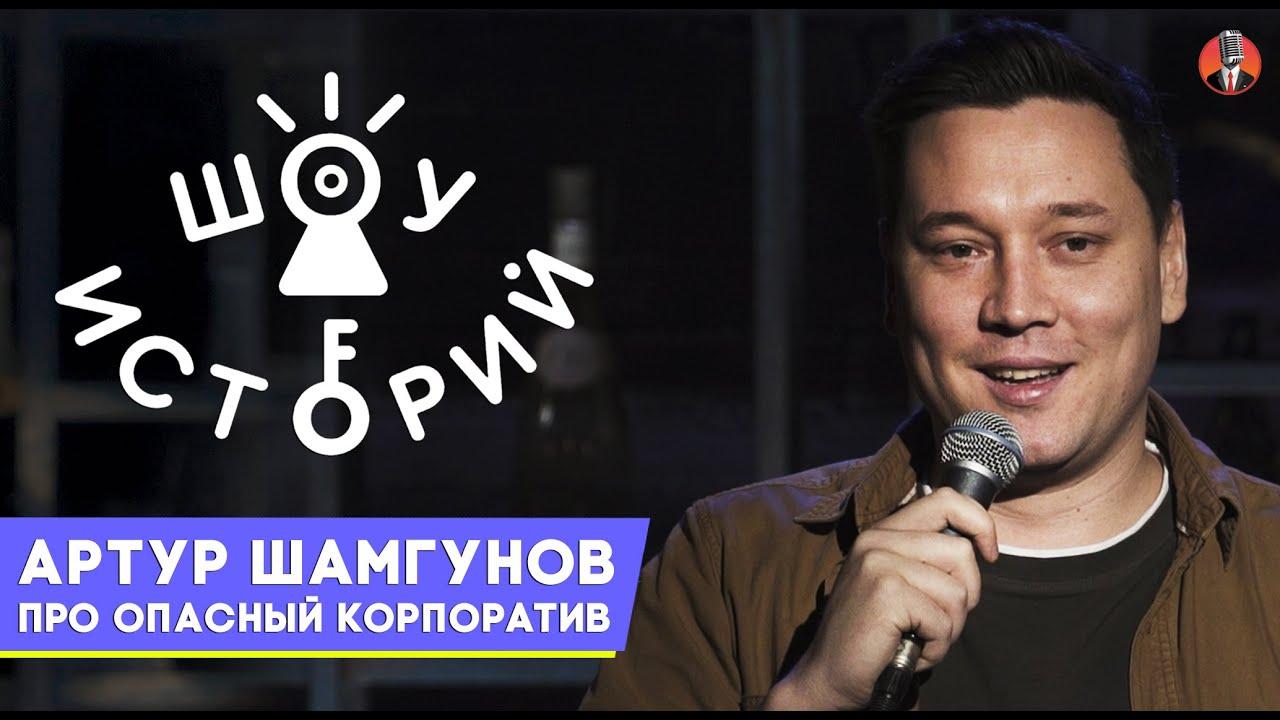 Артур Шамгунов – Про опасный корпоратив [Шоу Историй]