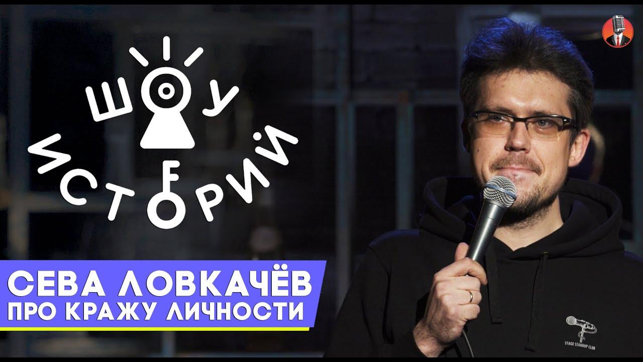 Сева Ловкачёв – Про кражу личности [Шоу Историй]