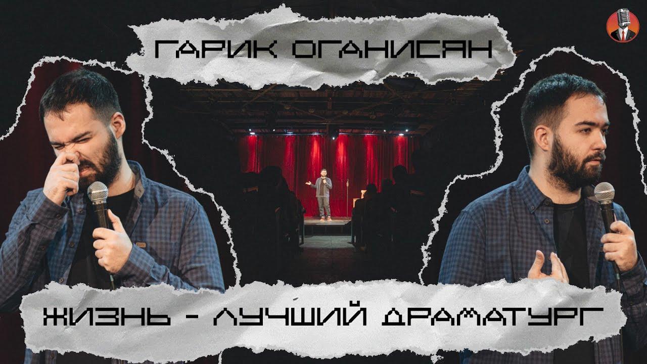 Гарик Оганисян – «Жизнь – лучший драматург…»