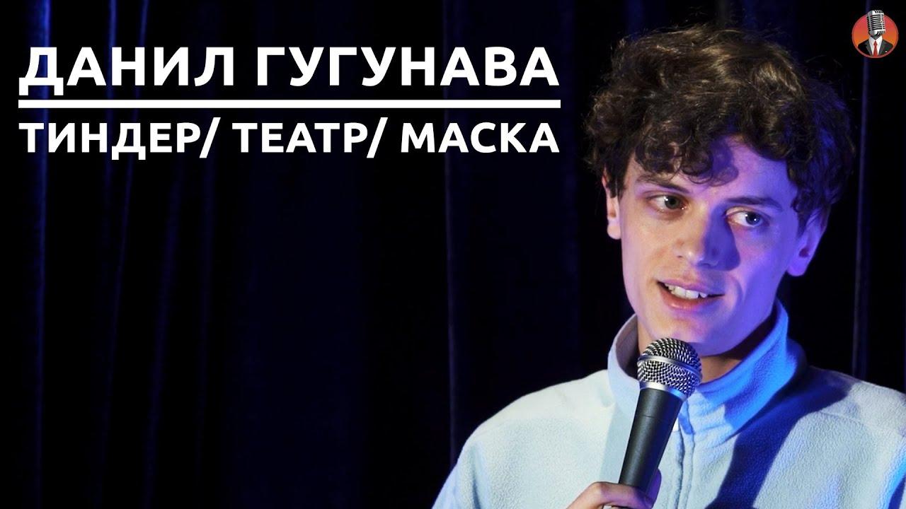Данил Гугунава – Тиндер/ Театр/ Маска [СК#18]
