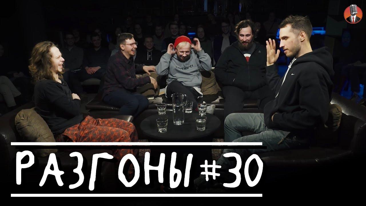 Разгоны #30 [Саша Малой, Руслан Халитов, Денис Антипин, Николай Андреев, Эльдар Гусейнов]