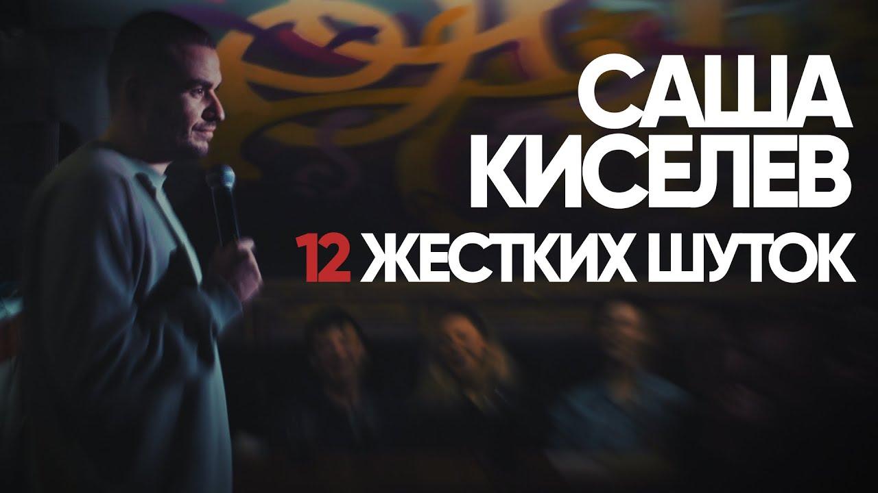 Stand-up Саша Киселев – «12 жёстких шуток»