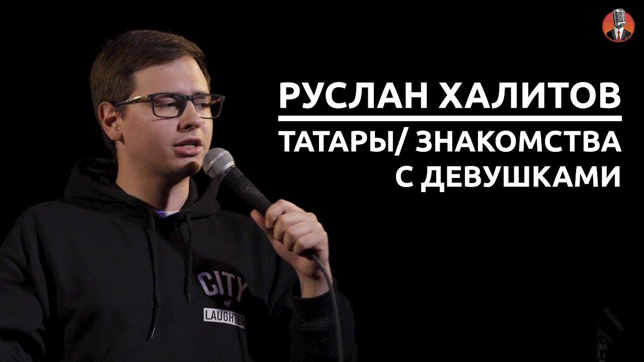 Руслан Халитов – татары/ знакомства с девушками [СК #4]