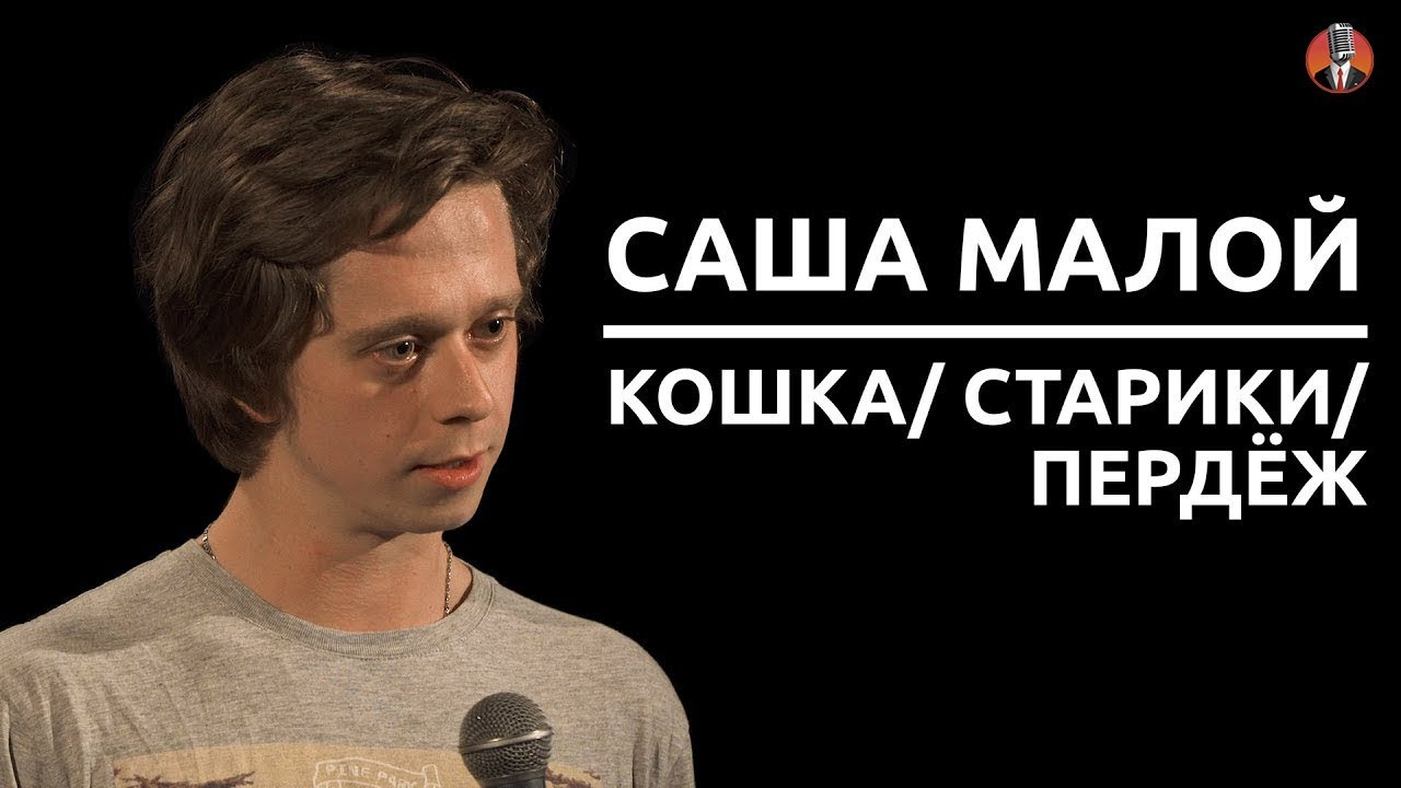 Саша Малой – Кошка/ старики/ пердёж [СК#2]
