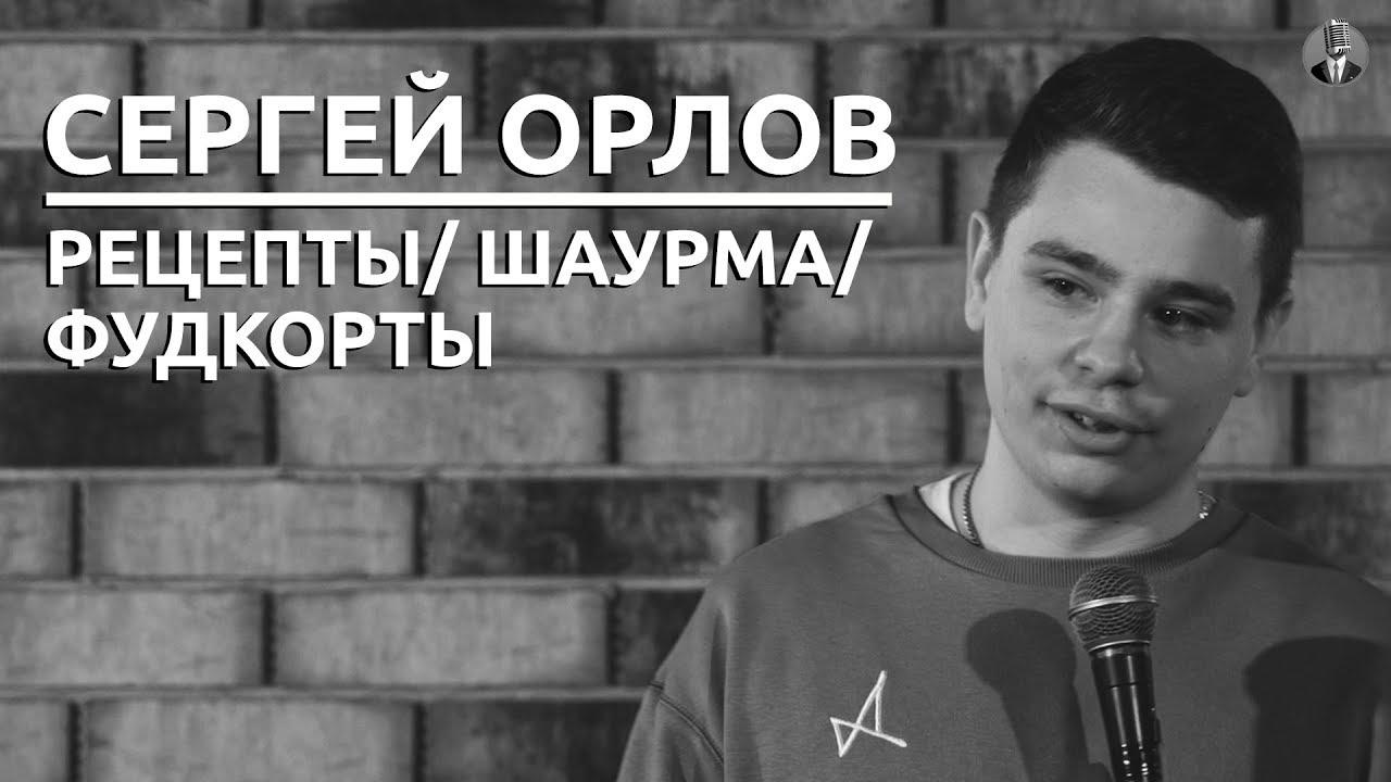 Сергей Орлов – Рецепты/ Шаурма/ Фудкорты [СК#8]