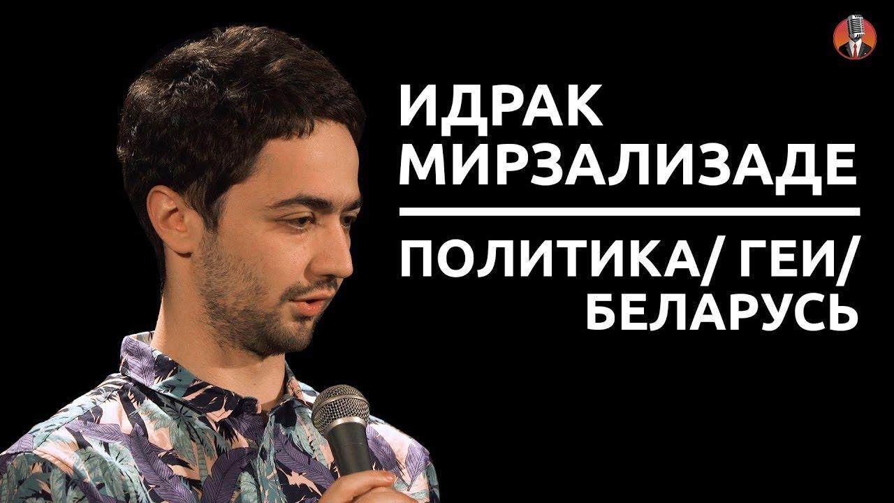 Идрак Мирзализаде – Политика/ геи/ Беларусь [СК#2]