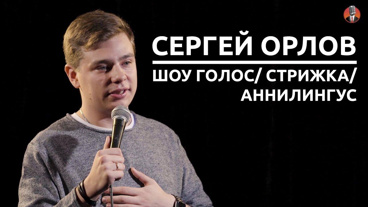 Сергей Орлов – Шоу голос / Стрижка / Аннилингус [СК #6]