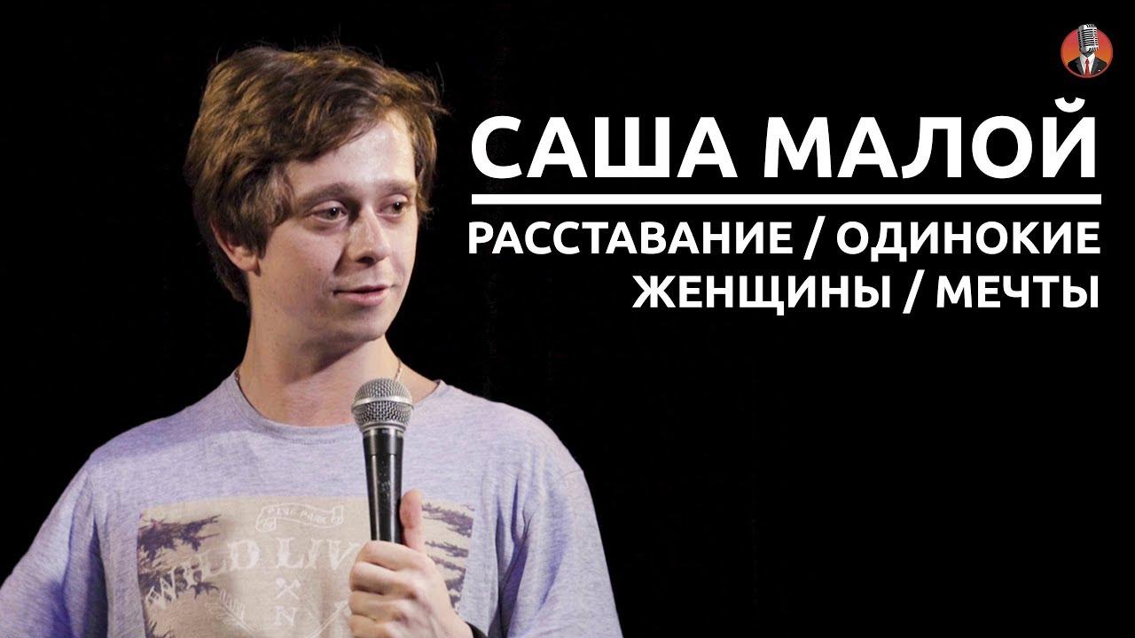 Саша Малой – Расставание / Одинокие женщины / Мечты [СК #6]