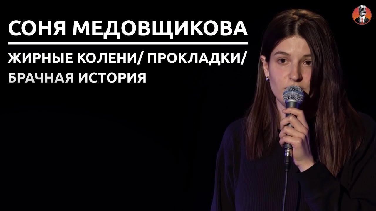 Соня Медовщикова – Жирные колени/ Брачная история/ Прокладки [СК#12]
