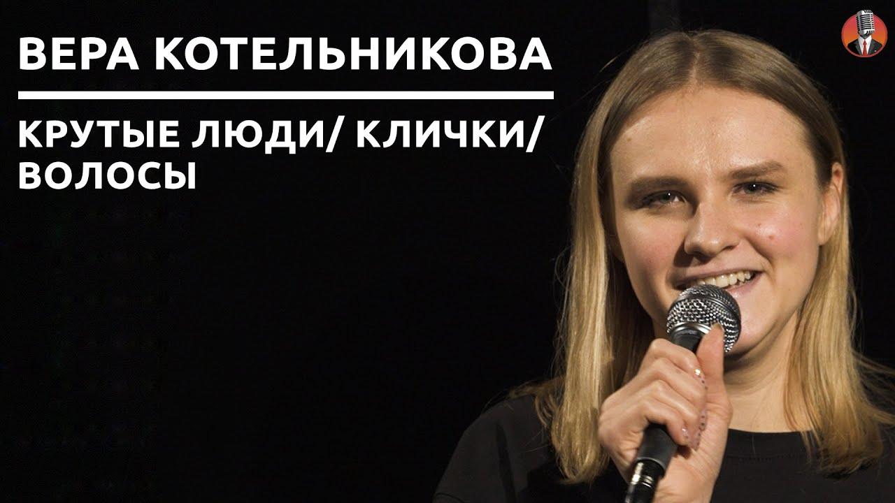 Вера Котельникова – крутые люди/ клички/ волосы [СК#16]