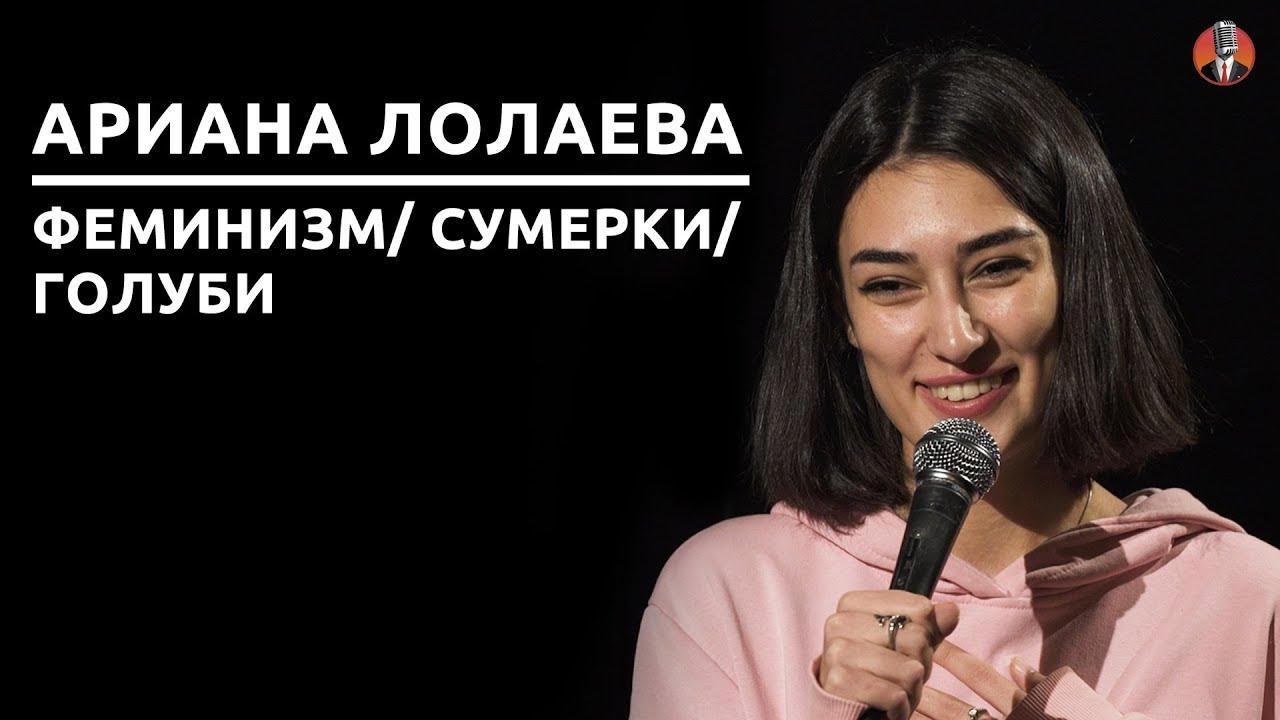 Ариана Лолаева – Феминизм/ Сумерки/ Голуби [СК#11]