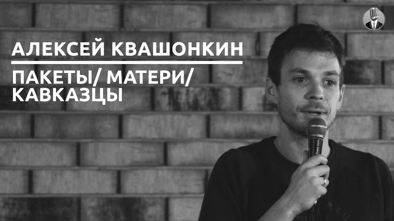 Алексей Квашонкин – Пакеты/ Матери/ Кавказцы [СК#7]