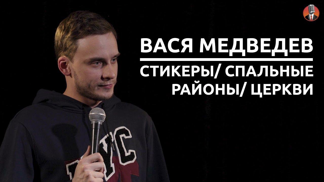 Вася Медведев – стикеры/ спальные районы/ церкви [СК #4]